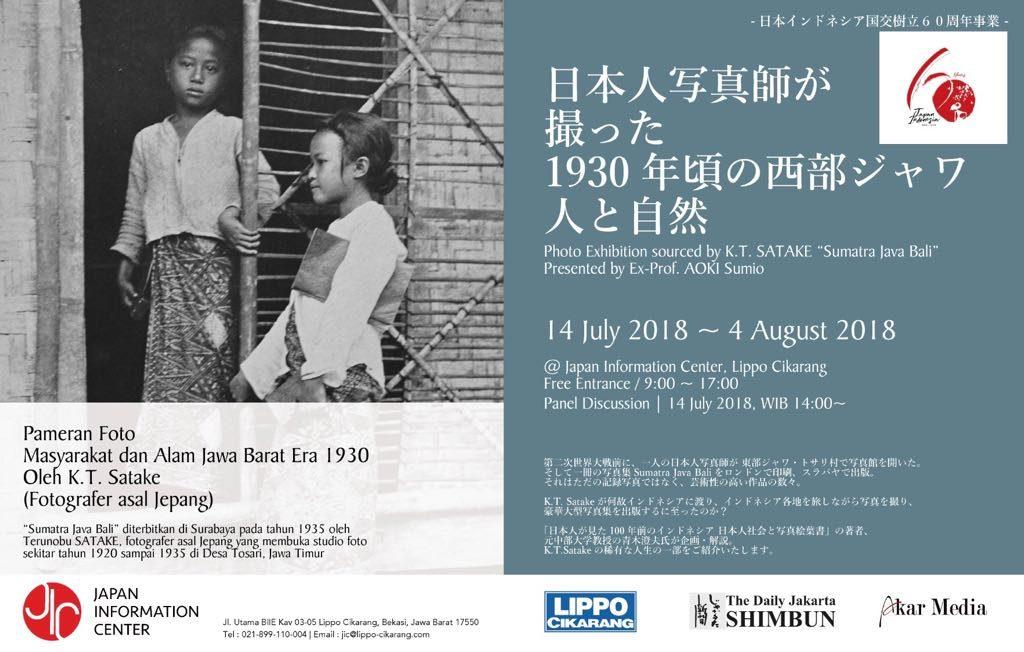 Potret Indonesia Tahun 1930 Karya Fotografer Jepang K. T Satake Menjadi Topik Pameran di JIC Lippo Cikarang - Akar Media Majalah