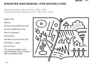 "EARTH MANUAL PROJECT""Disaster and Design: For Saving Lives"" Asia in Resonance May 2.Thu. - May 26.Sun. 2019 in indonesia"