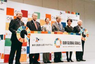 スポーツ庁とビル&メリンダ・ゲイツ財団がパートナーシップを発表 〜 OUR GLOBAL GOALS 〜