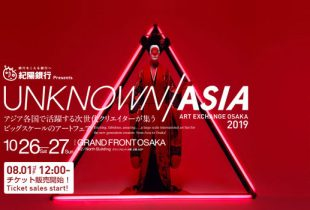 Unknown Asia Art Exchange Osaka 2019, 26th-27th Oct