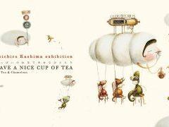 鹿島 孝一郎 個展「いっぱいの紅茶で幸せなひととき」@DMO ARTS 大阪 11月2日(金)〜15日(木)