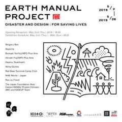 "EARTH MANUAL PROJECT""Disaster and Design: For Saving Lives"" Asia in Resonance May 2.Thu. – May 26.Sun. 2019 in indonesia"