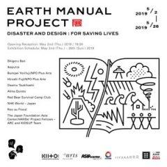 """Proyek Panduan Bumi """"Bencana dan Desain: Untuk Menyelamatkan Kehidupan"""" Asia dalam Resonansi 2 Mei – 26 Mei. 2019 di indonesia"""