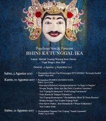 Bhineka Tunggal Ika 展